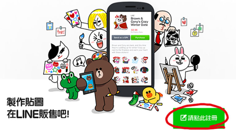 Read more about the article Line 貼圖 – Line 貼圖投稿技巧 ( Line Sticker )