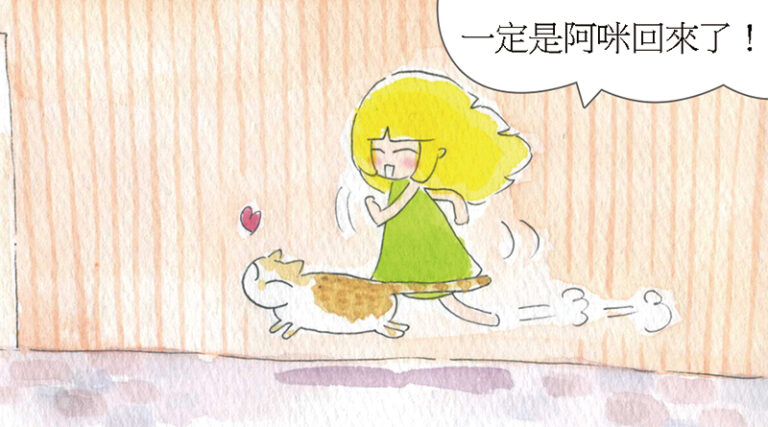 Read more about the article 家裡來了一隻貓 – 26. 養貓要時時留意腳下