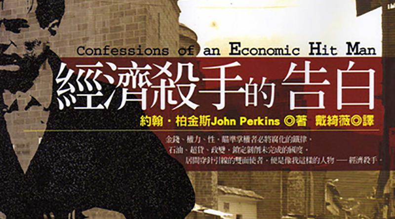 經濟殺手的告白