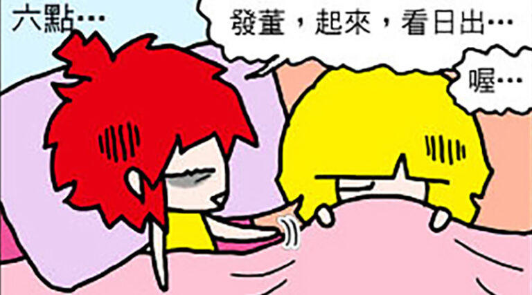 Read more about the article 規房日記 – 懶人看日出(1)