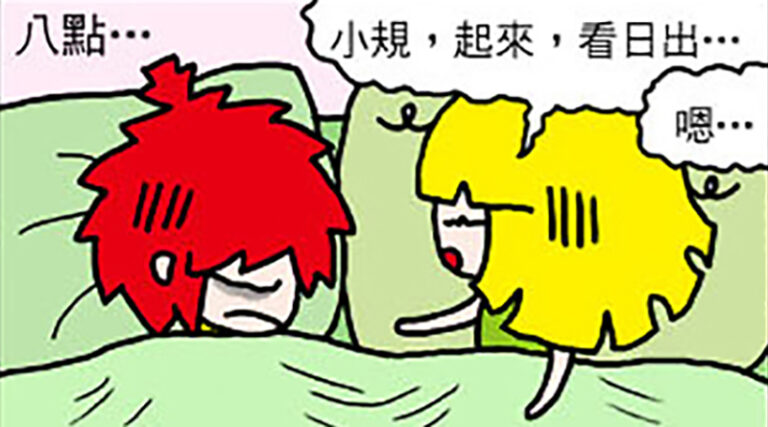 Read more about the article 規房日記 – 懶人看日出(2)