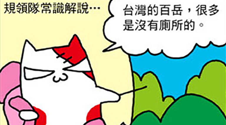 Read more about the article 規房日記 – 登山時上廁所妙招
