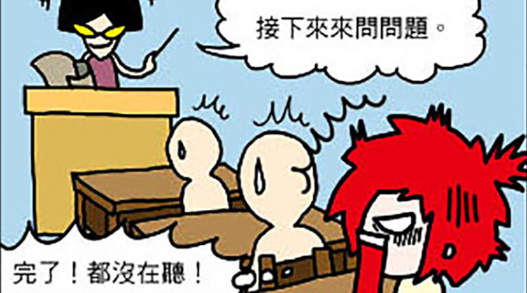 Read more about the article 規房日記 – 老師不要點到我