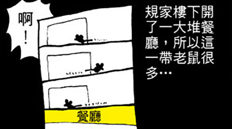 Read more about the article 規房日記 – 被老鼠嫌棄的廚藝