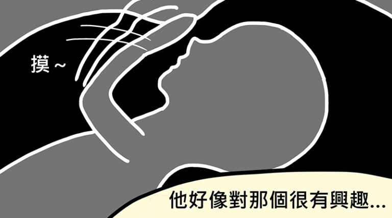 Read more about the article 懷孕日記 – 2. 高層次超音波