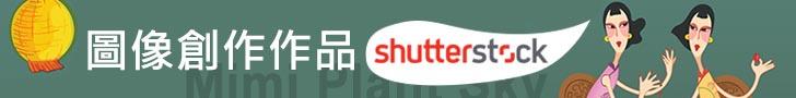 廣告shutterstock