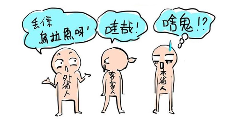 Read more about the article 規房日記 – 外省人跟客家人講台語