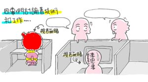 Read more about the article 規房日記 – 如果被活死人追殺