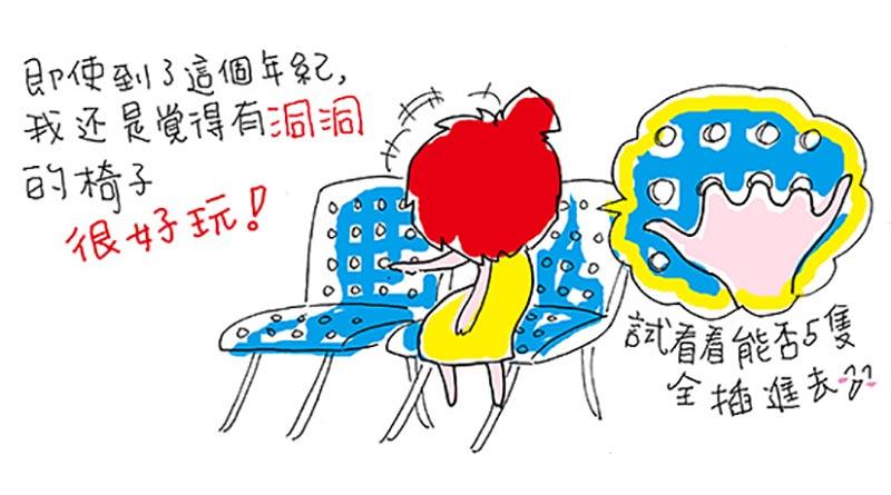 規房日記 有洞洞的椅子