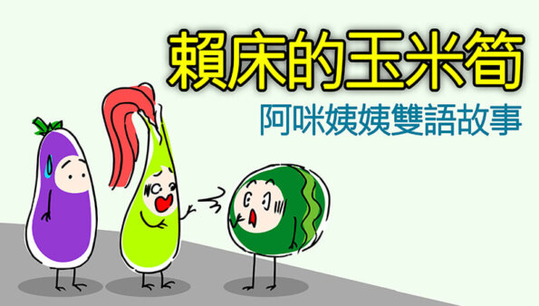 Read more about the article 賴床的玉米筍 The Baby Corn Does Not Want To Wake Up – 阿咪姨姨雙語故事
