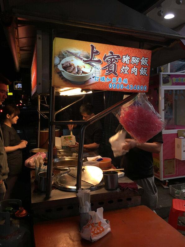 上賓焢肉飯 豬腳飯 SHANG BIN Pork leg rice