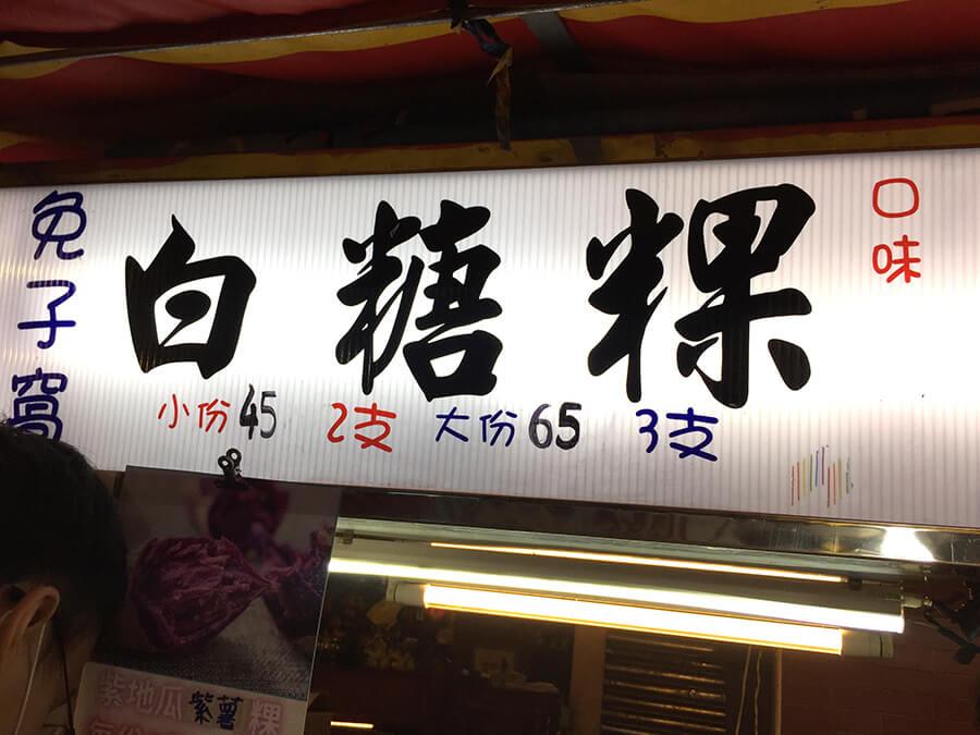 白糖粿 Beh Teung Guai