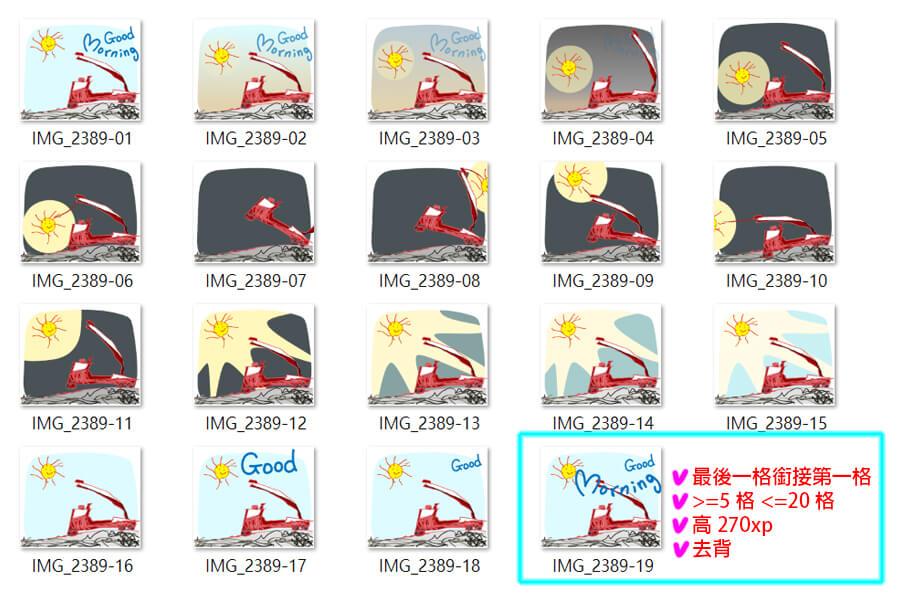 Line 動態貼圖 Line Animated Stickers